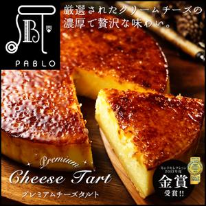 チーズタルト専門店「PABLO(パブロ)」はマレーシア女子にも有名