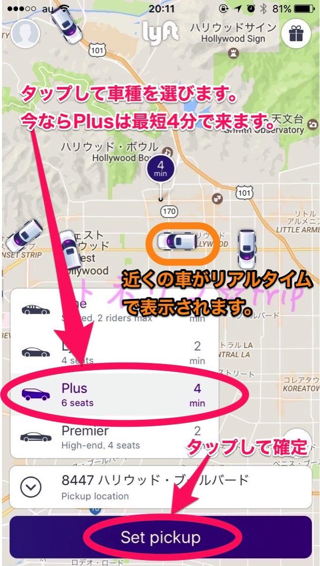 Lyftアプリで車種を選ぶ