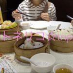 飲茶(ヤムチャ)なら個人手配で本場 香港へ!