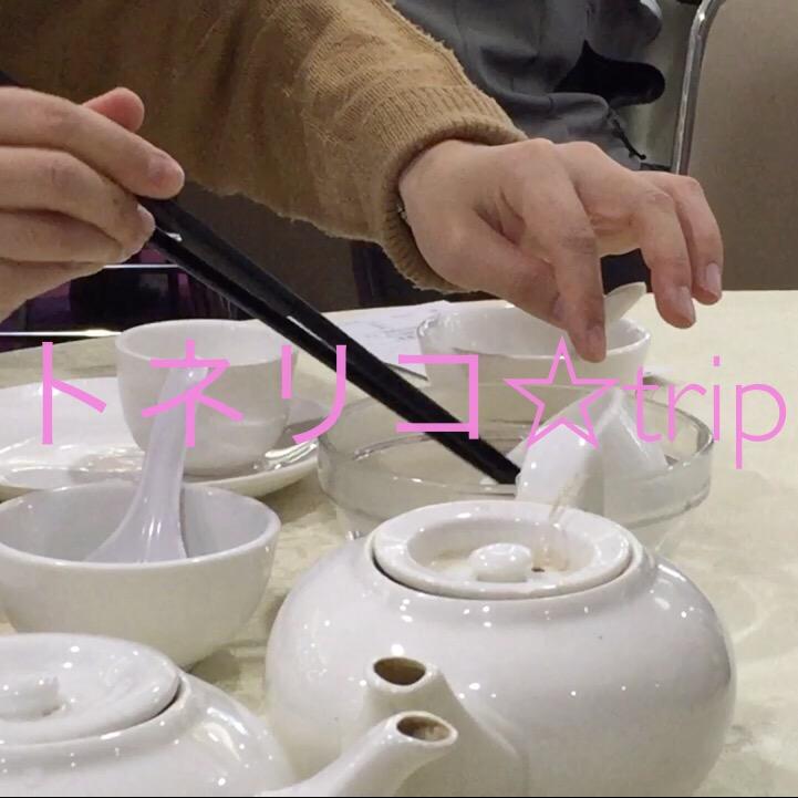 香港 飲茶で湯呑みクルクル