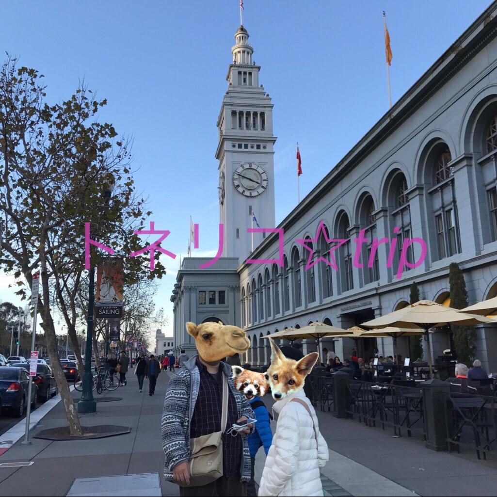 フェリービルディング サンフランシスコ