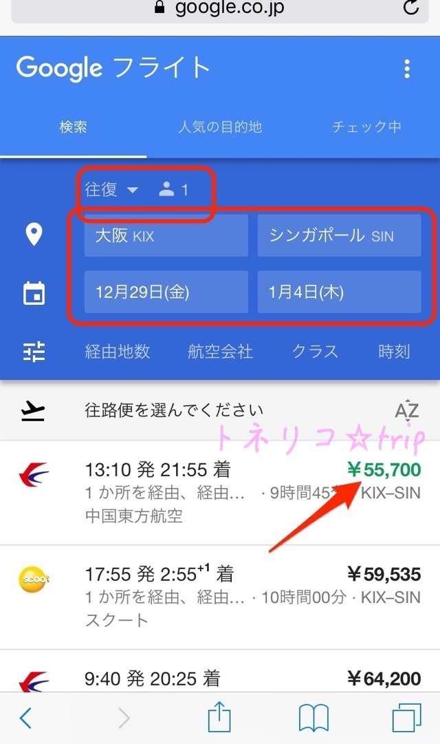 Googleフライト検索を使う