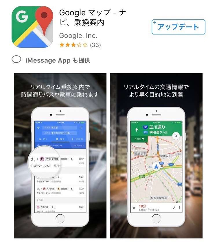 グーグルマップ googlemap