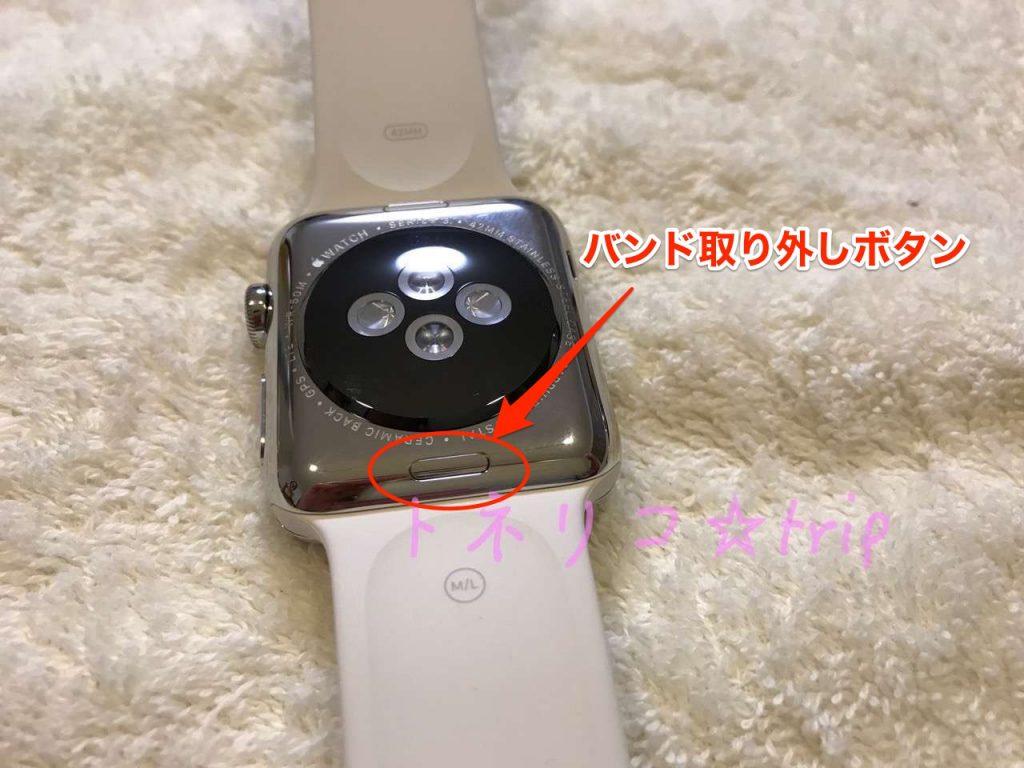 Apple_Watch バンド取り外しボタンはここにあります
