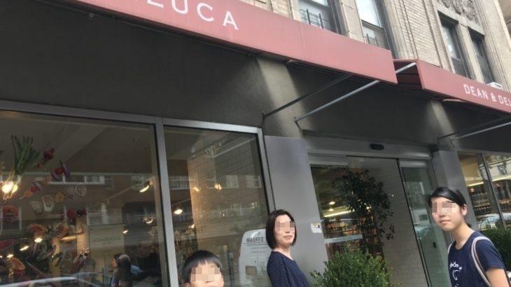 【ニューヨーク 家族旅行記#15】「Dean&Deluca」ニューヨークメトロポリタン美術館近くのお店