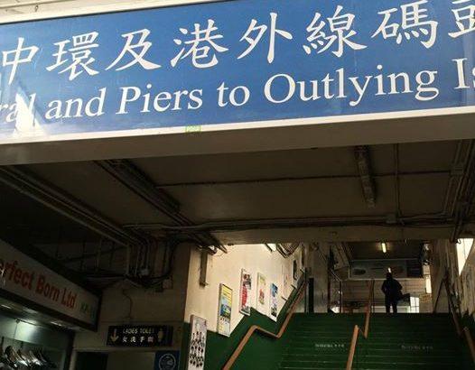 【香港  家族旅行記#12】MTRに乗ってスターフェリー乗り場へ向かいます